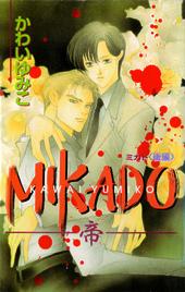 MIKADO―帝〈後編〉