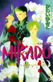 MIKADO―帝〈前編〉