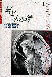 風と木の詩 volume1