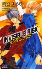 INVISIBLE RISK(1)