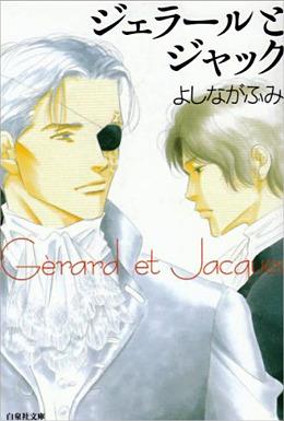 ジェラールとジャック(文庫)