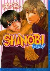 SHINOBIません!
