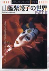 山藍紫姫子の世界  Part 3