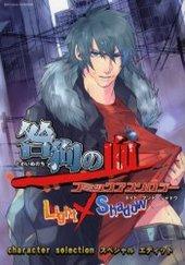 咎狗の血 Light×Shadow(アンソロジー著者他複数)