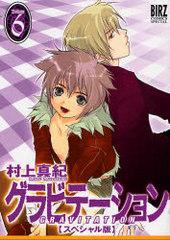グラビテーション スペシャル版(6)