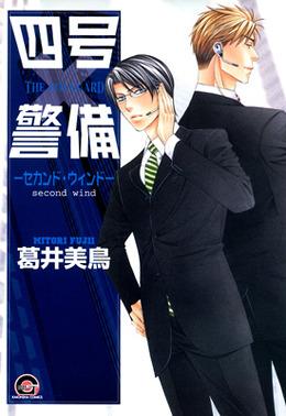四号×警備 -セカンド・ウィンド-