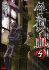 咎狗の血(4)