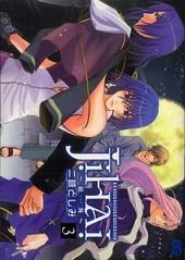 JIHAI -磁海- 3