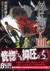 咎狗の血(5)
