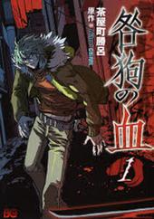 咎狗の血(1)