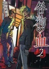 咎狗の血(2)