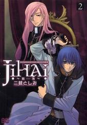 JIHAI -磁海- 2
