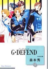 G・DEFEND(13) (文庫)