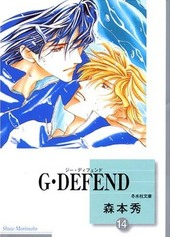 G・DEFEND(14) (文庫)