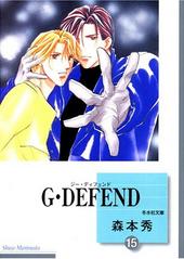 G・DEFEND(15) (文庫)