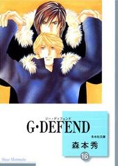 G・DEFEND(16) (文庫)