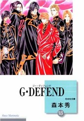 G・DEFEND(18) (文庫)