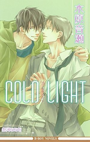 COLD LIGHT(新装版)