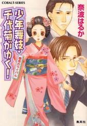 少年舞妓・千代菊がゆく!/宿命のライバル