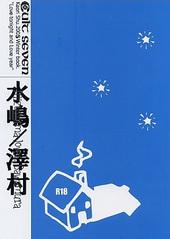 水嶋/澤村