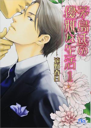 茅島氏の優雅な生活 1