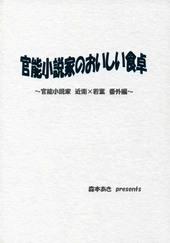 官能小説家のおいしい食卓~官能小説家 近衛×若葉 番外編~