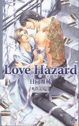 Love Hazard -白衣の哀願