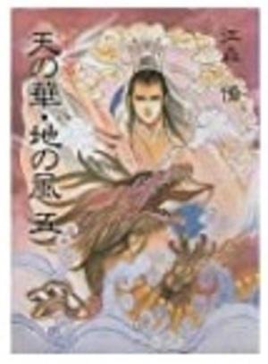 天の華・地の風 私説三国志 5