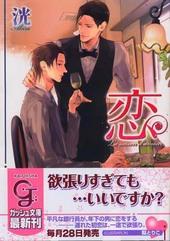 恋―La saison d'amour