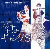 富士見二丁目交響楽団シリーズ(13) 第二部 ファンキー・モンキー・ギャングS(マガジン・マガジン盤 )