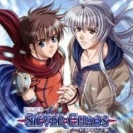 SILVER CHAOS~終わりなき旅~