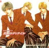 タクミくんシリーズ10th Anniversary Complete Edition5 美貌のディテイル