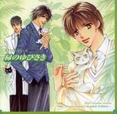 タクミくんシリーズ10th Anniversary Complete Edition6 緑のゆびさき