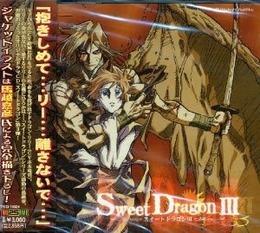 スィートドラゴン(3)