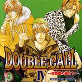 DOUBLE CALL(4)~放物線の彼方1~