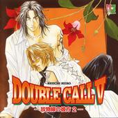 DOUBLE CALL(5)~放物線の彼方2~
