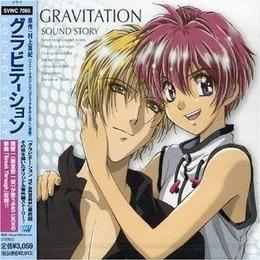 グラビテーション(GRAVITATION) Sound Story(1)