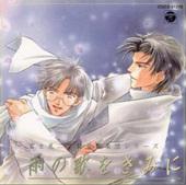 富士見二丁目交響楽団シリーズ(15) 雨の歌をきみに(コロムビア盤 )