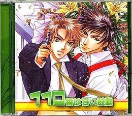 110番は甘い鼓動(2)