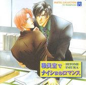 白萌vs.桜沢シリーズ(1) 職員室でナイショのロマンス