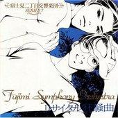 富士見二丁目交響楽団シリーズ(7) リサイタル狂騒曲(マガジン・マガジン盤 )
