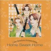 富士見二丁目交響楽団シリーズ(12) Home Sweet Home(ソニー盤 )