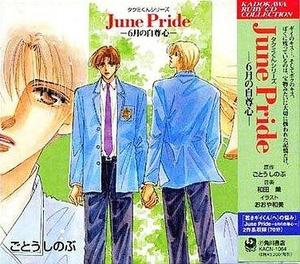 タクミくんシリーズ 06 June Pride ~6月の自尊心~