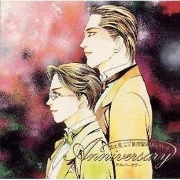 富士見二丁目交響楽団シリーズ(10) アニヴァーサリー Anniversary(ソニー盤 )