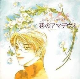 富士見二丁目交響楽団シリーズ(9) 巷のアマデウス(ソニー盤 )