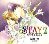 STAY(2) 同じ夢を見よう