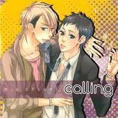 calling コーリング