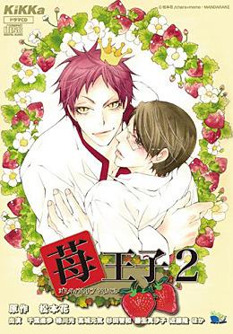 苺王子(2)