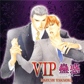 VIP(3) -蠱惑-