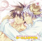 みらくるのーとん おやすみシリーズ のーとんとおやすみ☆